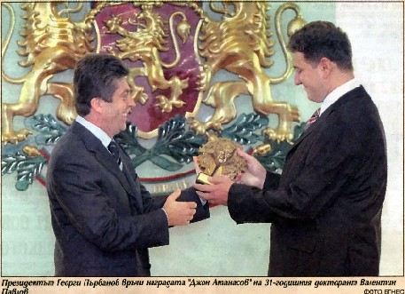 The award being presented