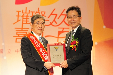 Photo of Carl Chang receiving award in Taiwan